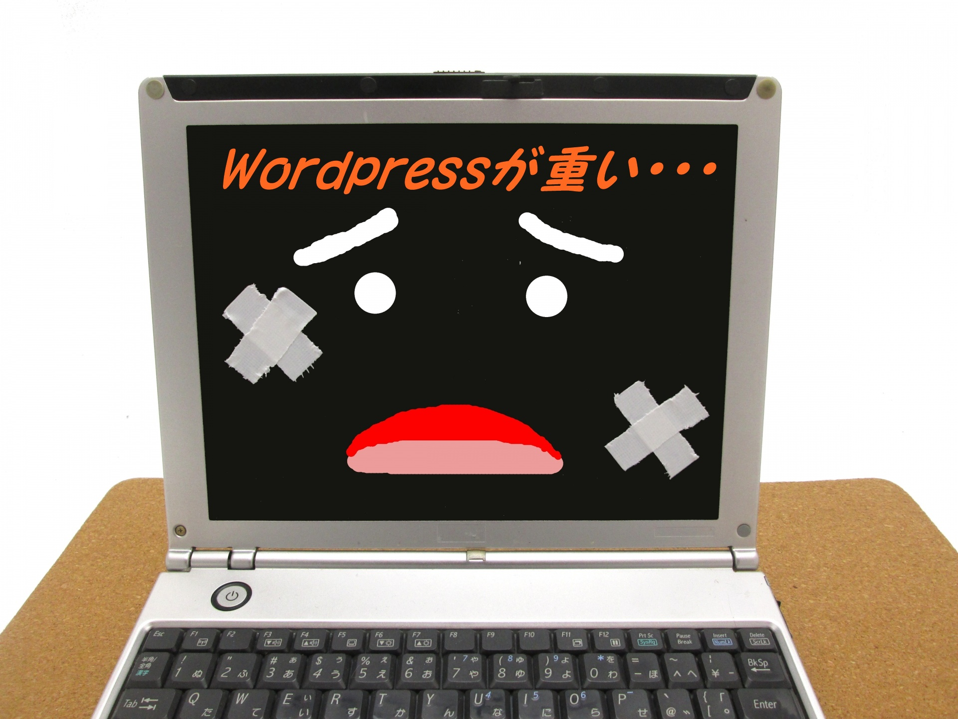 Wordpressが重い